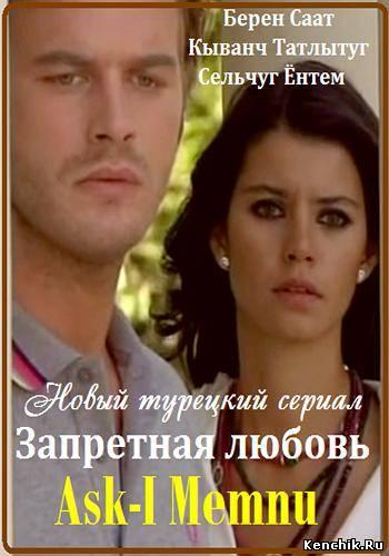 запрещенная любовь турецкий сериал на русском языке